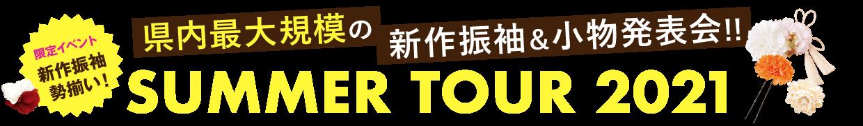 県内最大規模の新作振袖&小物発表会 サマーツアー2021