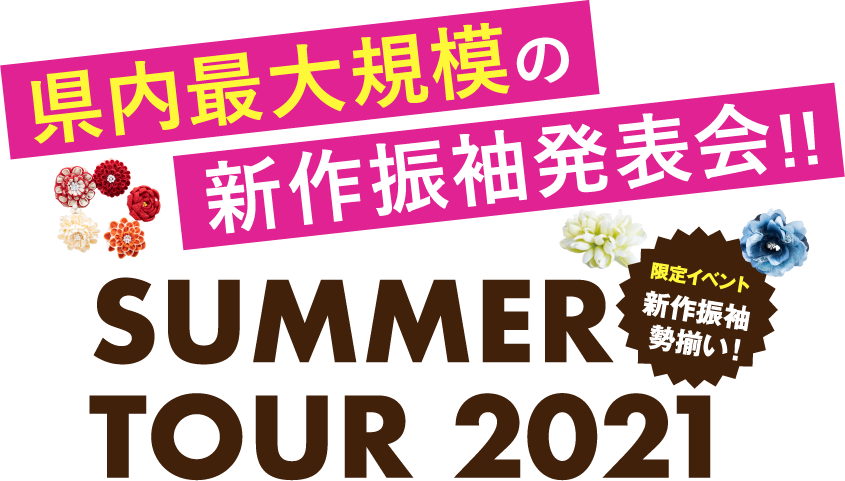 県内最大規模の新作振袖発表会!! サマーツアー2021
