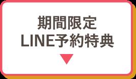 期間限定LINE予約特典