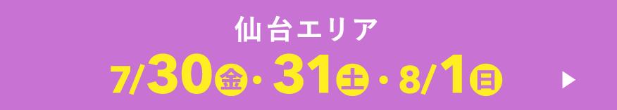 仙台エリア 7/30(金)・31(土)・8/1(日)