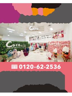 トータルフォトスタジオ・ココ イオンモール富谷店