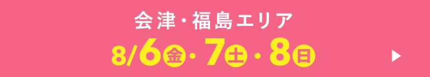 会津・福島エリア 8/6(金)・7(土)・8(日)