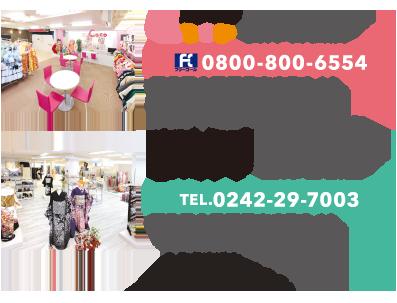 トータルフォトスタジオ・ココ 会津若松店 みますや 会津若松店