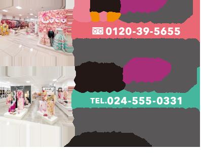 トータルフォトスタジオ・ココ イオン福島店 きものおおみ イオン福島店