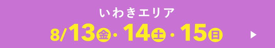 いわきエリア 8/13(金)・14(土)・15(日)