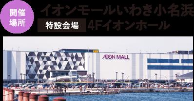 イオンモールいわき小名浜 [特設会場]4F イオンホール