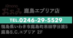 きものおおみ鹿島エブリア店
