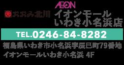 おおみ北川イオンモールいわき小名浜店