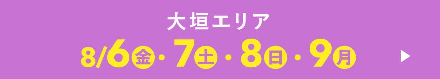 大垣エリア 8/6(金)・7(土)・8(日)・9(月)
