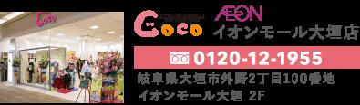 トータルフォトスタジオ・ココ イオンモール大垣店