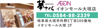 夢さくら イオンモール大垣店