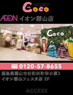 トータルフォトスタジオ・ココ イオン郡山店