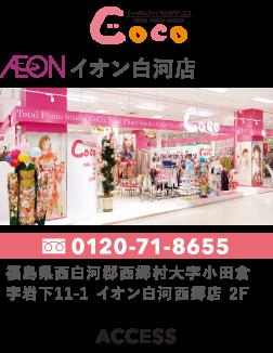 トータルフォトスタジオ・ココ イオン白河店