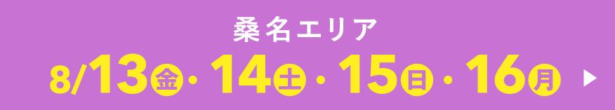 桑名エリア 8/13金・14土・15日・16月