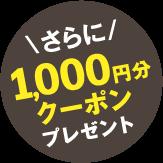 さらに1,000円分クーポンプレゼント