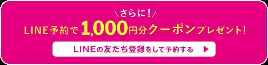 さらに!LINE予約で1,000円分クーポンプレゼント!LINEの友だち登録をして予約する