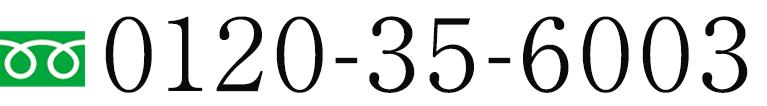 0120-35-6003