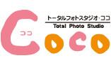 トータルフォトスタジオCoco