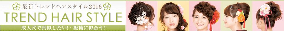 成人式で真似したい最新トレンドヘアスタイル