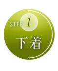 STEP1 下着