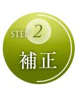 STEP2 補正