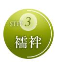 STEP3 襦袢