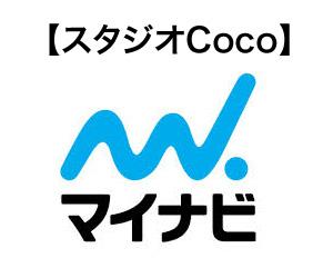 スタジオCoco求人情報