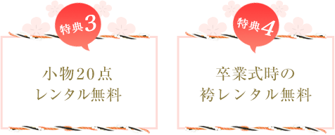 小物20点レンタル無料&卒業式時の袴レンタル無料