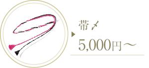 帯締めレンタル 5,000円~