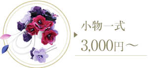 小物一式 3,000円~