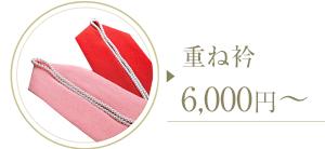 重ね衿レンタル 6,000円~