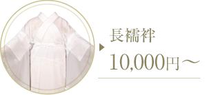 長襦袢レンタル 10,000円~