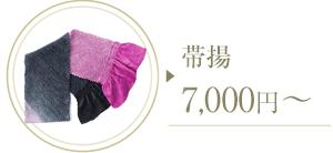 帯揚げ 7,000円~