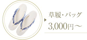 草履・バッグ 3,000円~