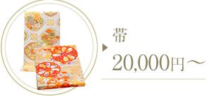 振袖帯レンタル 20,000円~