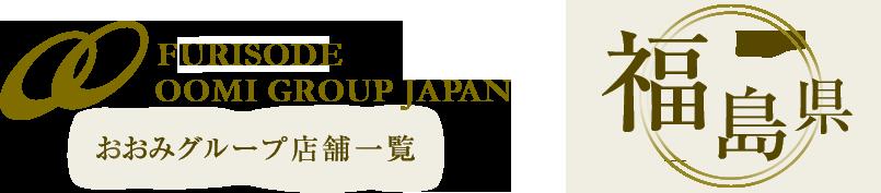 おゝみグループ店舗一覧|福島県