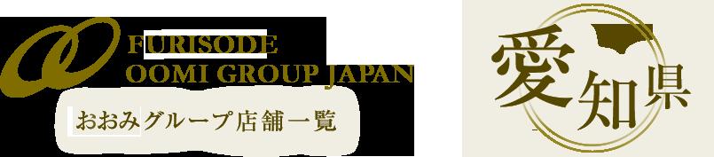 おゝみグループ店舗一覧|愛知県