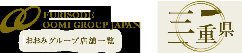 おおみグループ店舗一覧|三重県