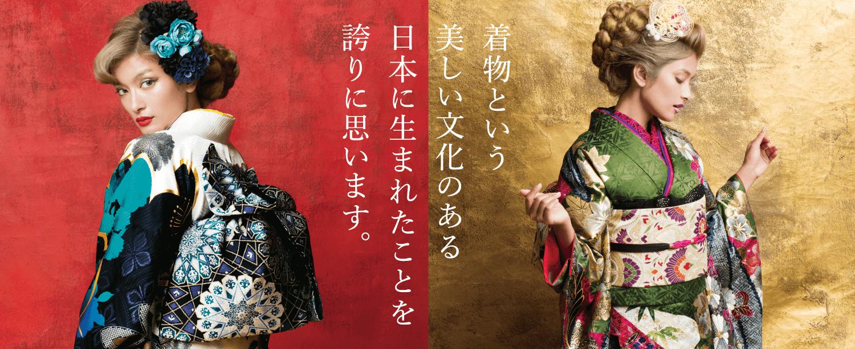 ROLA(ローラ)振袖特集|着物という美しい文化のある日本に生まれたことを誇りに思います。