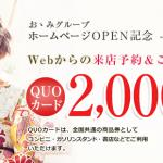 WEB来店予約限定特典!QUOカード2000円分プレゼント!!