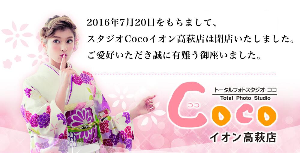 スタジオCoco 高萩店