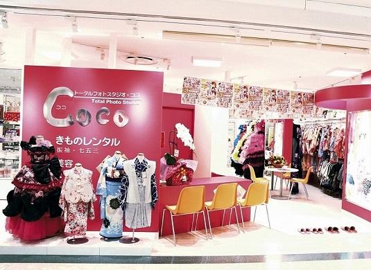 トータルフォトスタジオCoco 四日市店