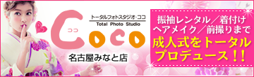 bn-coco-nagoyaminato