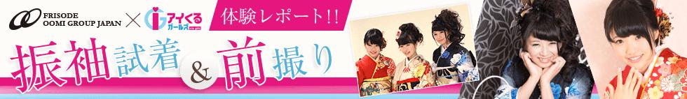 アイくるガールズ×おゝみグループ特別企画!振袖試着&前撮り体験レポート!!
