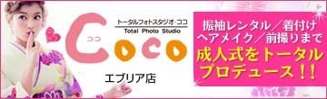 振袖のレンタルなら、トータルフォトスタジオCocoエブリア店にお任せ!!