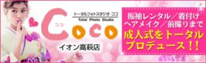 bn-coco-takahagi