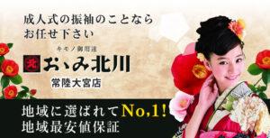 kitakawa_hitachioomiya_header