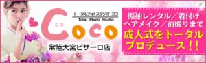 bn-coco-hitachioomiya