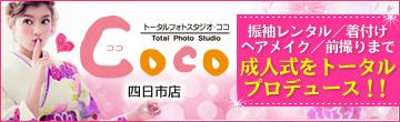 bn-coco-yokkaichi