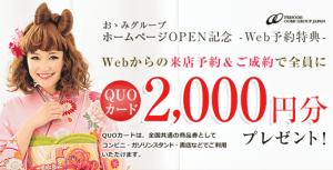campaign-quo201508_